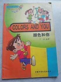 我的英语小丛书  颜色和你