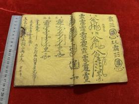 晚清民国道家法术符咒毛笔手抄本《救苦正朝科》