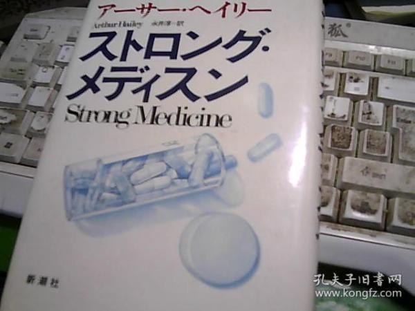 闪光医疗【日文版】