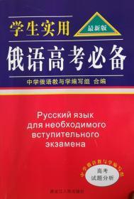 高考必备 俄语高考用书 中学俄语高考真题解析 高考试题分析 2020高考用书
