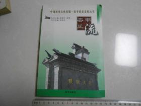 9 中国历史文化名镇:安丰风流(隶属东台市)