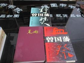 长篇历史小说:曾国藩(全三册)(血祭、野焚、黑雨)精装   品如图   14-5号柜