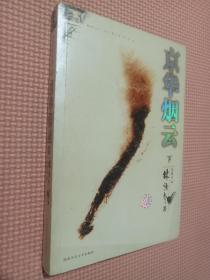 京华烟云(下)