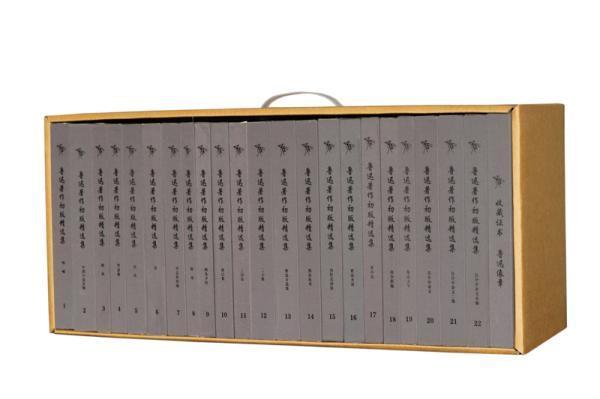 鲁迅著作初版精选集(影印本)(典藏版)(套装共23册)