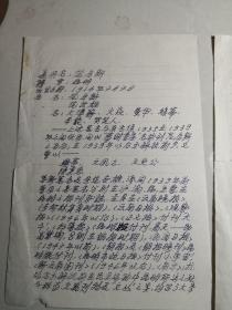 著名作家范启新 回调查函二通二页(无信封)(作1)