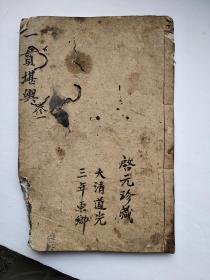 清代,一贯堪舆、卷一,道光丙申年刊文成堂藏板