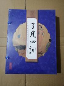 了凡四训(套装共4册)