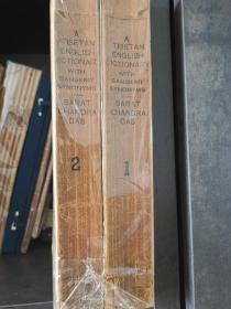 1940年北京出版了两厚册《藏英大辞典》(附梵文同意字解),达斯著。达斯:全名萨拉特·钱德拉·达斯(Sarat Chandra Das,1849~1917),印度藏学家。受教于加尔各答州立理工大学。1874年赴大吉岭任教,对西藏语言和文化发生兴趣,多次进入中国西藏地区,后成为英国政府和东印度公司的雇员。著有《藏英词典》、《藏语语法导论》以及《拉萨和中部西藏旅行记》等。