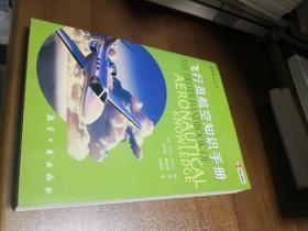 飞行员航空知识手册