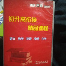 南通名师请回家《初升高衔接班精品课程》语文 数学  英语  物理  化学(共16碟DVD光盘)只发快递