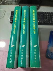 最新中国法院全面管理工作指导全书【上中下全】内页干净无字迹【自然旧】