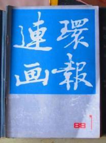 连环画报(1988年第1期)