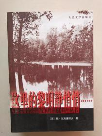 纪念中国人民抗日世界反法西斯战争胜利60周年丛书;这里黎明静悄悄;奥斯威辛的爱情;萨什卡;钢琴师;一个人的遭遇;生命通道--实物拍摄如图片请注意看清楚图片内容下单;免有争议