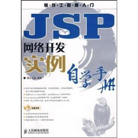 JSP网络开发实例自学手册