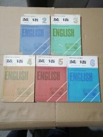高等学校文科教材——英语(非英语专业用2—6)