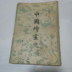 中国绘画史,上册
