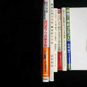 日文原版  高尔夫  6本合售 (店内千余种低价日文原版书)