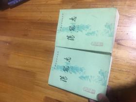中国小说史料丛书:荡寇志(上下)81年版85年印
