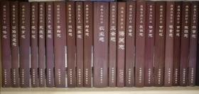 西藏自治区地方志----二轮志系列-----《民航志2001-2010》-----虒人荣誉珍藏