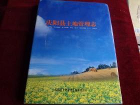 庆阳县土地管理志(大16开硬精装 仅印1000册)九五品