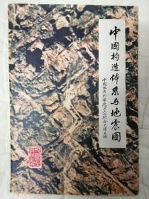 中国构造体系与地震图