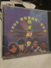 1995劲歌金曲第一季季选 香港 精装CD音乐