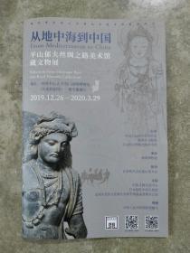 《从地中海到中国:平山郁夫丝绸之路美术馆藏文物展》(孔网首现)