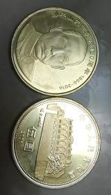 孙中山先生诞辰150周年纪念币2枚(裸币)