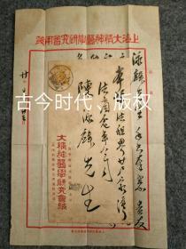 【大精神医学研究会、创办人:马化影~首任会长】民国实寄封【保真】