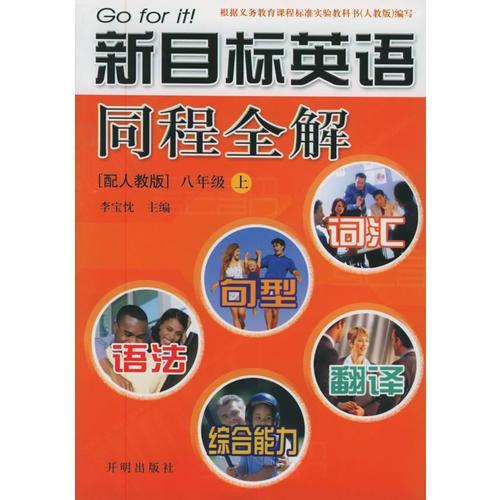 新目标英语同程全解:八年级(上)(配人教版)