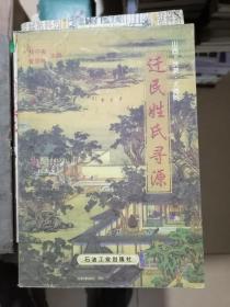 迁民姓氏寻源:山西·洪洞·大槐树