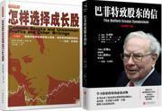 全新正版怎样选择成长股(珍藏版)+巴菲特致股东的信(修订版)(套装共2册)正版现货