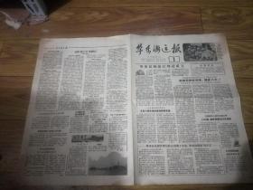 1956年<华东海运报﹥1期(创刊号)一14期(共刊14期