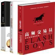 全新正版迈克尔·刘易斯作品套装3册(说谎者的扑克牌 华尔街的扑克牌(纪念版)+大空头+ 高频交易员:华尔街的速度游戏(套装共3册)