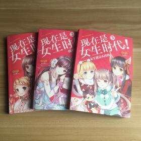 意林小小姐四周年特制主题书:现在是女生时代(3册合售)