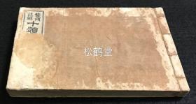 《十体千字文》1册全,和刻本,汉文,明治27年,1894年版,内为楷体,草体,篆体,隶体等十种字体的千字文,日本古代著名书法家河村吉之助笔,铜版精印,单字及整个版面都十分优美,阿部今朝治旧物。