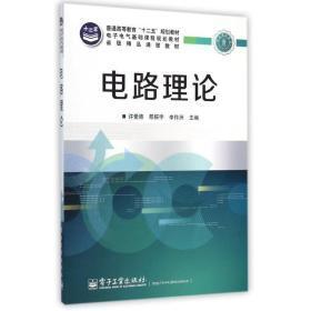 """电路理论/普通高等教育""""十二五""""规划教材"""