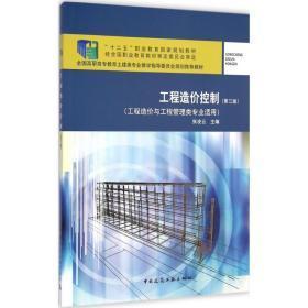 工程造价控制(第三版)(工程造价与工程管理类专业适用)