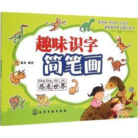 趣味识字简笔画:恐龙世界