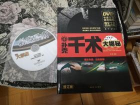 扑克千术大揭秘(修订版)