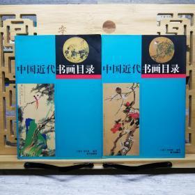 中国近代书画目录(上下两册全)库存未阅 铜版纸彩图