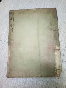 喉科指掌(根据民国十七年老中医手抄本复印18双页)