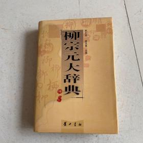 柳宗元大辞典