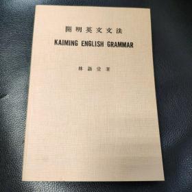 开明英文文法(开明英文文法)KAIMING ENGLISH GRAMMAR 林语堂著 全新正版 英语语法