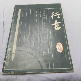 书法技法,行书字帖,岳阳楼记