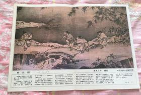 美术之友杂志赠页 踏歌图(马远)