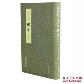 林志钧《帖考》手稿
