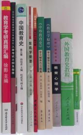 考研333教育综合 必备用用 全10册