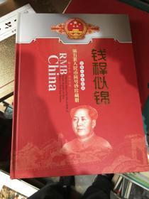 中华人民共和国第五套人民币同号钞珍藏册 伍~有第五套彩银微缩典藏 少第五套人民币 如图