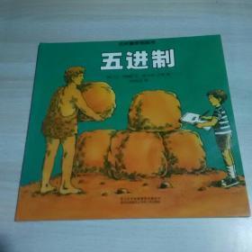 汉声数学图画书 五进制